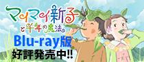 マイマイ新子と千年の魔法 Blu-ray版 好評発売中!!