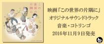 映画「この世界の片隅に」オリジナルサウンドトラック 2016年11月9日発売