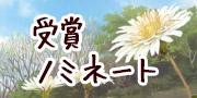 受賞・ノミネート