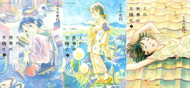 第13回文化庁メディア芸術祭優秀賞ほか、『THE BEST MANGA 2010 このマンガを読め!』第1位、『最高の本! 2010』グランプリなど、数々の漫画賞を受賞している。