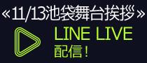 11月13日池袋舞台挨拶 line live配信!