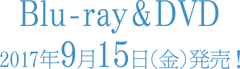 Blu-ray & DVD 2017年9月15日(金)発売!